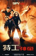 Spy kids Chinese poster