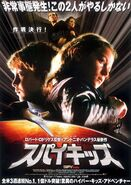 Spy kids Japanese poster