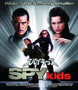 Spy kids Japanese poster ver3