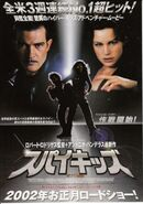 Spy kids Japanese poster ver2