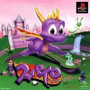 Spyro1 Japanese cover