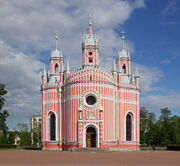 RealWorld Chesme Church