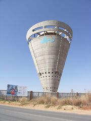 RealWorld Midrand Water Tower