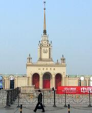RealWorld Beijing Exhibition Center
