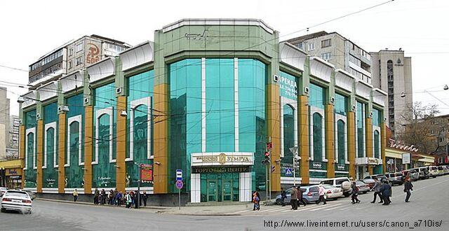 File:Izumrud Plaza.jpg