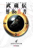 BFMGuidebook