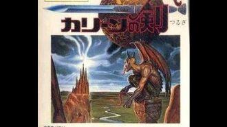 カリーンの剣 Sword of Kalin Video Walkthrough