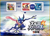 Evento de Greninja Super Smash Bros. 4 para Pokémon Rubi Omega y Pokemon Zafiro Alfa