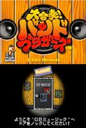 Pantalla de titulo de Daigassō! Band Brothers