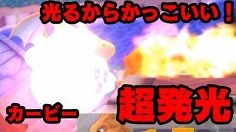 【スマブラ for WiiU】カービィ 超発光バグ【光る!鳴る!】