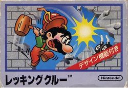 Carátula japonesa de Wrecking Crew