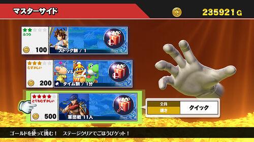 Master Orders (version japonesa) SSB4 (Wii U)