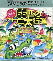 Carátula japonesa de Revenge of the 'Gator