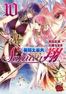 Saintia Sho Volume 10