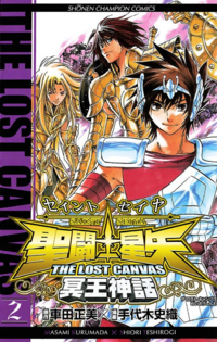 The Lost Canvas Volume 2