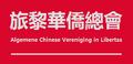 ACVL logo.png