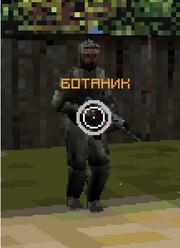 Ботан