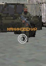 Маниковский