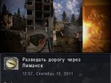 Разведать дорогу через Лиманск