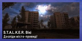 СТАЛКЕР банер серп2013 01