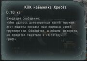 КПК Хребта