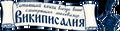 Википисалия лого