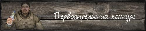 Первоапрельский конкурс