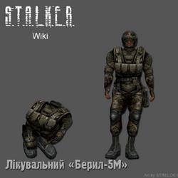 Лікувальний «Берил-5М»