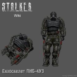 Екзоскелет ПНБ-4УЗ