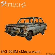 ЗАЗ-968М «Мильниця»
