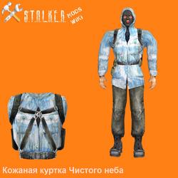 Шкіряна куртка «Чистого неба»