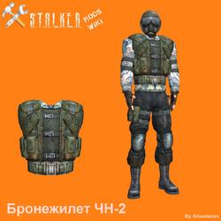 Бронежилет ЧН-2