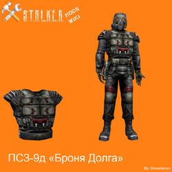 ПСЗ-9д «Броня Долга»