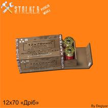 12x70 «Дріб»
