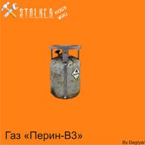 Газ «Перин-В3»