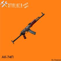 АК-74П