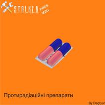 Протирадіаційні препарати