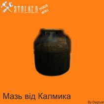 Мазь від Калмика