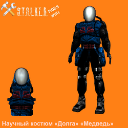 Науковий костюм «Долгу» «Ведмідь»