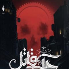 Farsi Cover