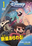 Star vs. the Forces of Evil Japanese 3
