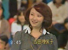 Rihoko-Yoshida