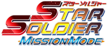 StarSoldierMissionModeLogo