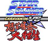 StarSoldierVsDodonpachiLogo