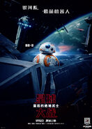 The Last Jedi Chinese BB-8 Poster