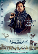 Japanese Cassian Rogue One Poster