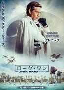 Japanese Krennic Rogue One Poster