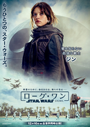 Japanese Jyn Rogue One Poster