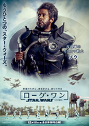 Japanese Saw Rogue One Poster