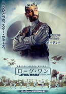 Japanese Bohdi Rogue One Poster